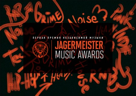 Jager Music Awards вручили награды!